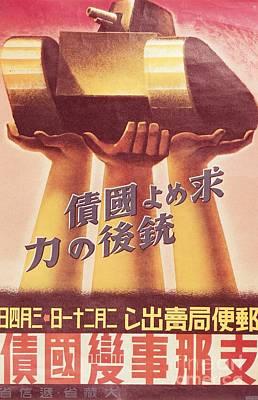 Second World War  Propaganda Poster For Japanese Artillery  Poster