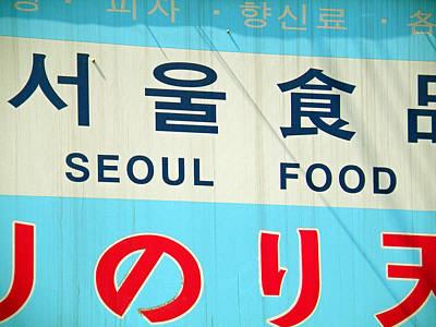 Seoul Food Poster