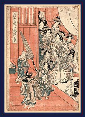 Shin Yoshiwara Sanmai Tsuzuki Poster by Utagawa, Toyokiyo (1799-1820), Japanese