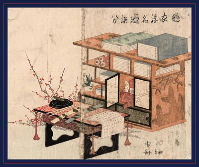 Shodana To Fuzukue To Ume Poster