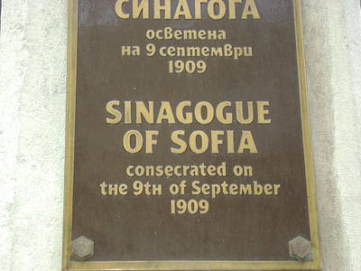 Sinagogue Of Sofia Bulgaria Poster