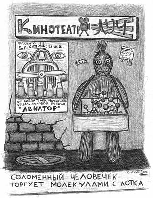 Straw Man Selling Molecules From A Tray Poster by Boriss Mogilins
