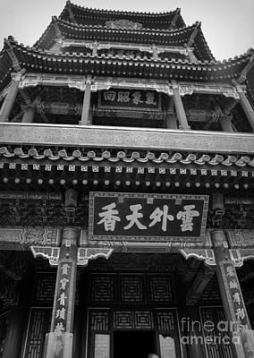 Summer Palace Poster by Shawna Gibson