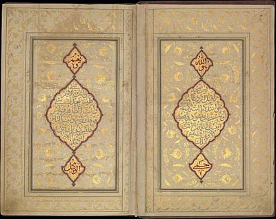 Surat Al-yasin And Surat Al-fath Poster by Celestial Images