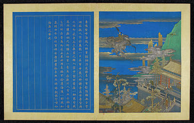 Taoist Immortal Flies Through The Clouds Poster
