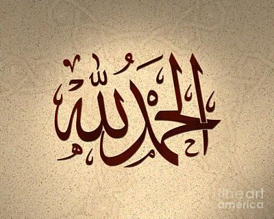 Thank God Poster by Mohamed Elkhamisy