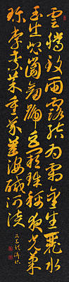 Thousand Character Classic - Chinese Calligraphy Poster by Ponte Ryuurui