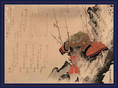 Ume Ni Kabuto, Helmet On A Plum Tree. 1828 Poster
