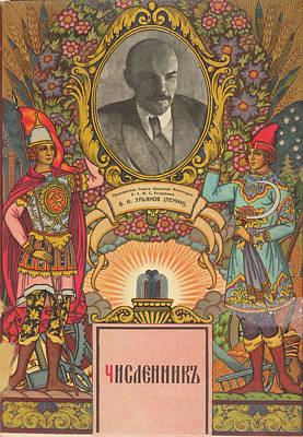 V.i.lenin Poster