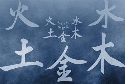 Wu Xing Poster by Dan Sproul