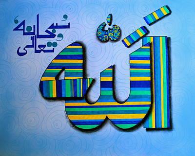 Allah Poster by Ghazel Rashid