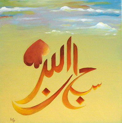 Arabic Calligraphy Poster by Mehboob Sultan