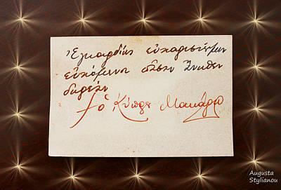 Archbishop Makarios Wishing Card Poster
