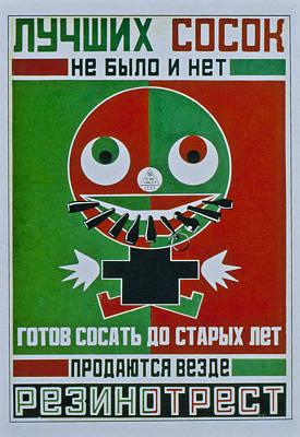 Better Pacifiers - Alexander Rodtchenko Poster