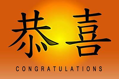 Congratulations Poster
