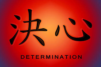Determination Poster by Linda Neal