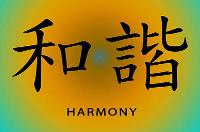 Harmony Poster by Linda Neal