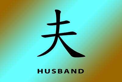 Husband Poster by Linda Neal
