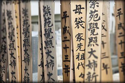 Japanese Prayer Sticks In Cemetery Poster by Bryan Mullennix