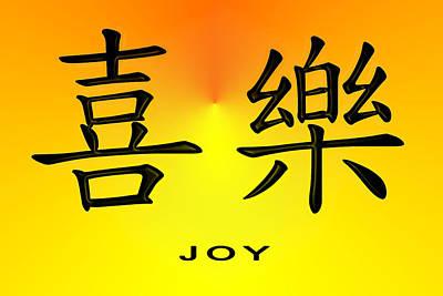 Joy Poster by Linda Neal