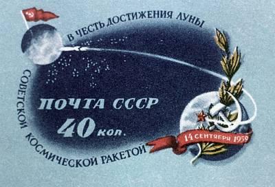 Luna 2 Commemmorative Stamp Poster by Ria Novosti