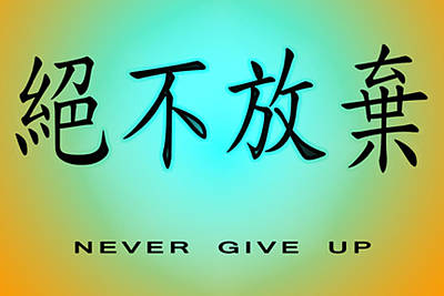 Never Give Up Poster by Linda Neal