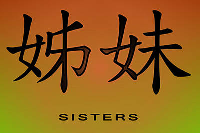 Sisters Poster by Linda Neal