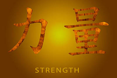 Strength Poster by Linda Neal