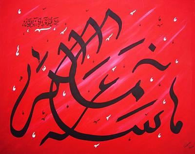 Mashallah - Red Poster by Faraz Khan