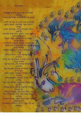 Eshet Chayil In Hebrew- Woman Of Valors Poster by Sandrine Kespi
