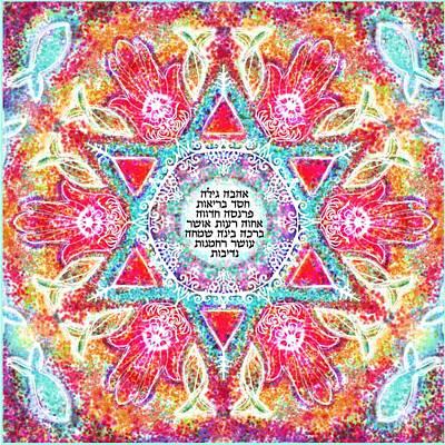 Hebrew Blessing Words Poster by Sandrine Kespi