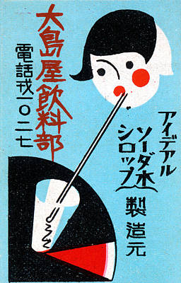 1930 Japanese Restaurant Ad Poster by Historic Image