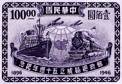 Poster featuring the painting 1946 Chinese Postal 50th Anniversary Stamp by Historic Image