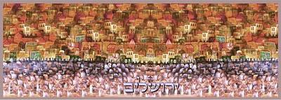 Jerusalem Poster by Sandrine Kespi