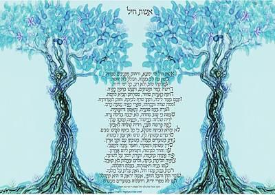 Eshet Chayil In Hebrew- Woman Of Valors Poster