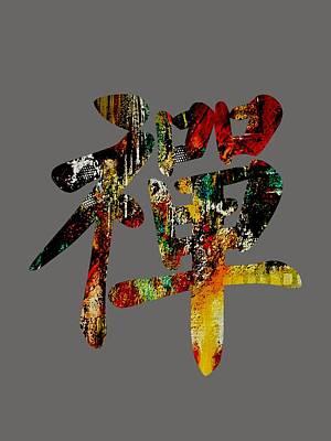 Zen Poster by Marvin Blaine