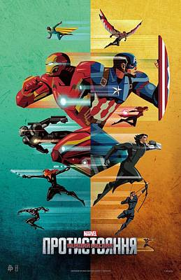 Captain America Civil War 2016 Poster
