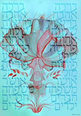 Hebrew Home Blessing Poster