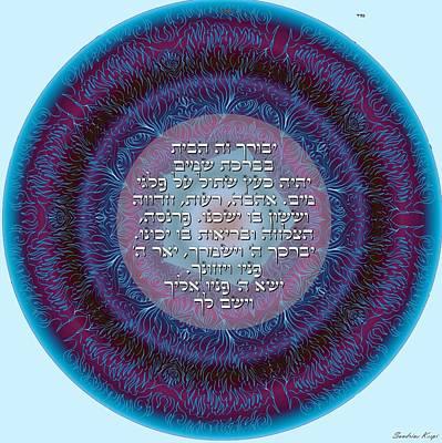 Hebrew Home Blessing Poster by Sandrine Kespi