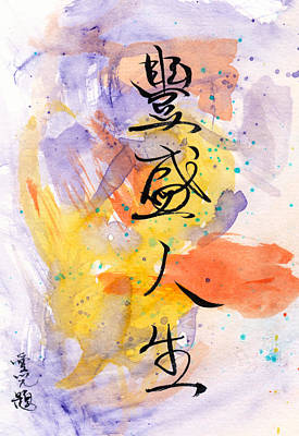 A Full Life - Chinese Calligraphy And Watercolor Poster by Oiyee At Oystudio