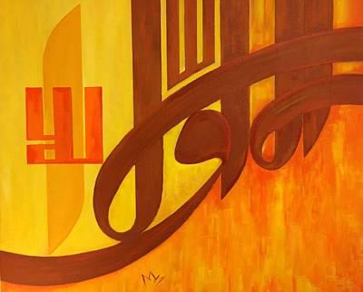 Al Awwal Poster by Mehboob Sultan