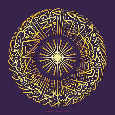 Al-noor-the Light Violet Poster