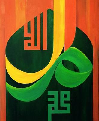 Alaf-laam-meem Poster by Mehboob Sultan