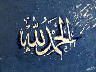 Alhamdulillah Poster