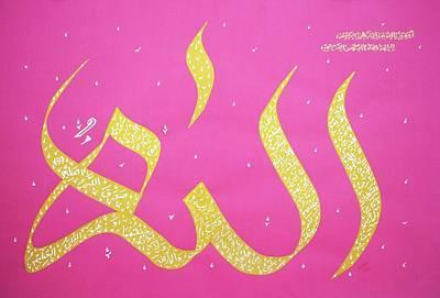 Allah - Ayatul Kursi Poster by Faraz Khan