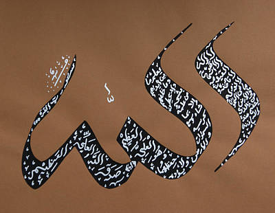 Allah - Ayat Al-kursi Poster by Faraz Khan