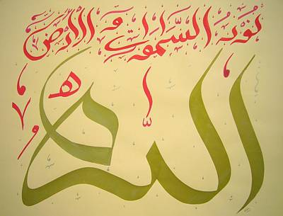 Allah In Gold And Red Poster by Faraz Khan