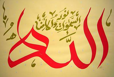 Allah In Red Color Poster by Faraz Khan
