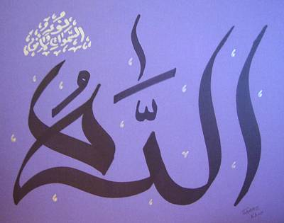 Allah Light Of The Heavens And The Earth - Purple Poster by Faraz Khan