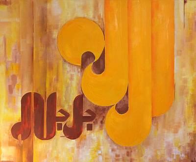 Allah Poster by Mehboob Sultan